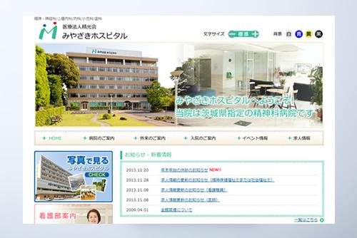 miyazaki_hospital